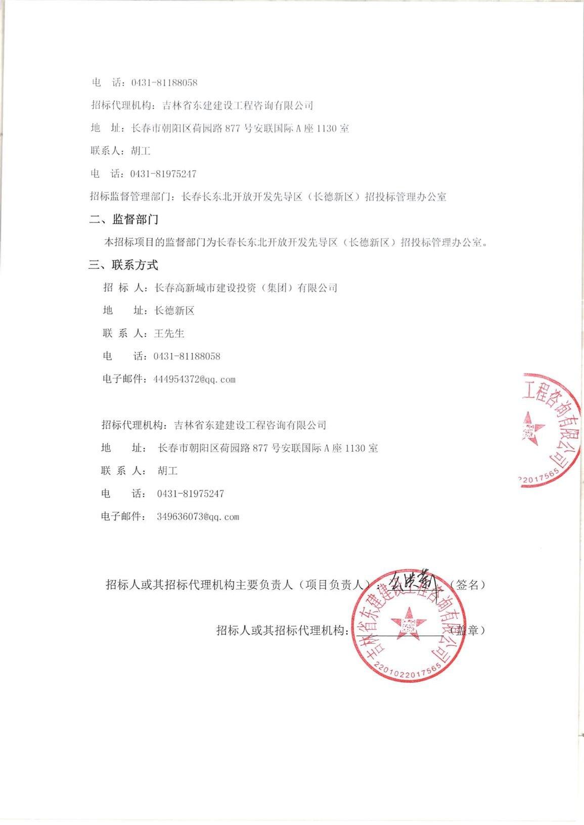吉林省长春市长德新区2018年交通标志,交通标线一期工程招标公告